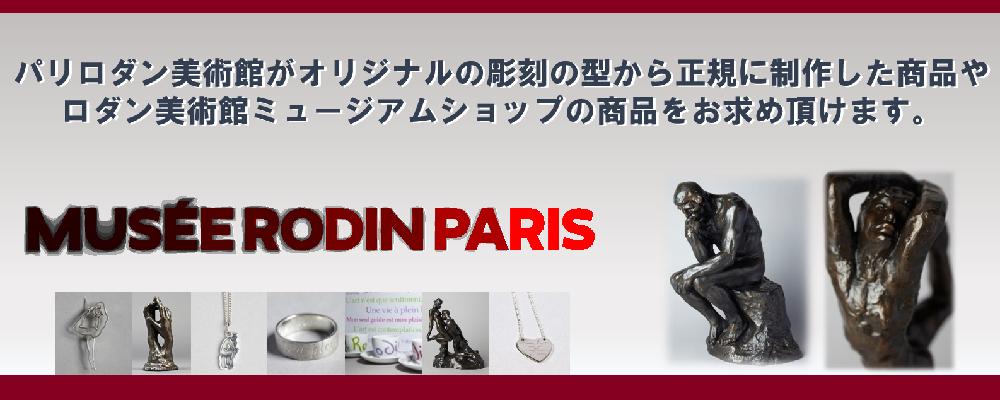 rodin-replica
